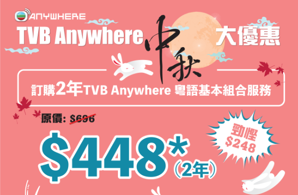 TVB Anywhere中秋大優惠 - 美心月餅大放送!